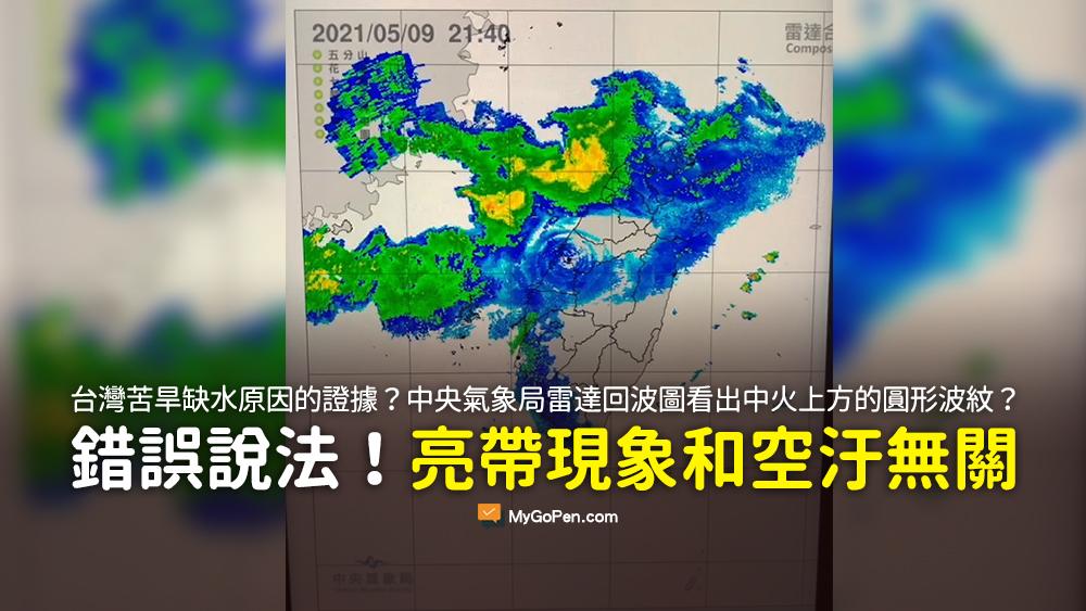 台灣苦旱缺水原因的證據找到了 顯示 中央氣象局今晚5月9日7點至十點的雷達回波動態圖 影片 謠言 從圖中可很明顯的看出中火上方的圓形波紋