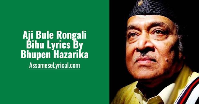 Aji Bule Rongali Bihu Lyrics
