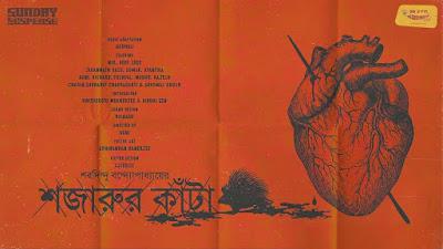 Shojarur Kanta | Byomkesh Bakshi