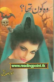 Urdu novel woh kon tha pdf written by Anwar Siddiqui free download