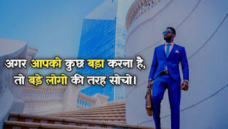 Hindi motivational speech