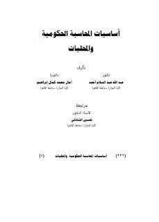 تحميل كتاب إدارة الموارد البشرية نحو منهج استراتيجي متكامل pdf