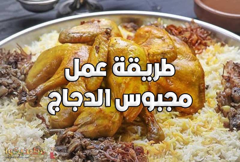طريقة مجبوس الدجاج