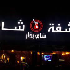 أسعار منيو ورقم وعنوان فروع مقهى رشفة شاي rashfat shai