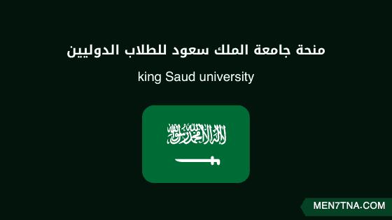منحة جامعة الملك سعود للطلاب الدوليين للعام 2021