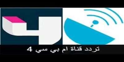 تردد قناة إم بي سي4 الجديد  mbc