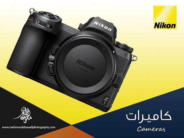 كاميرات : نيكون Z5 أخر التسريبات عن كاميرا نيكون Z5 الجديدة.