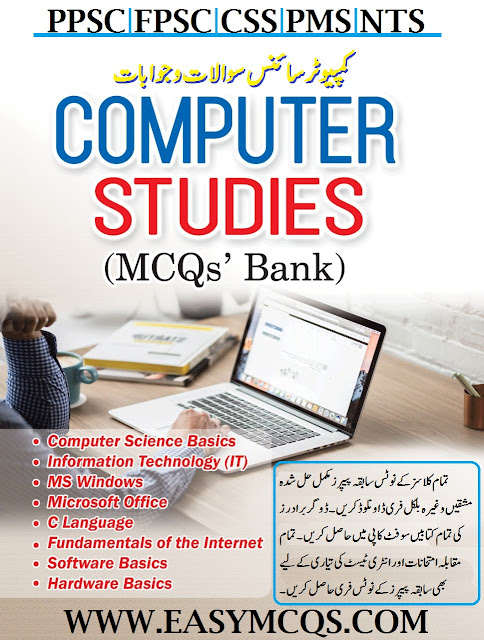 Computer Patwari MCQs