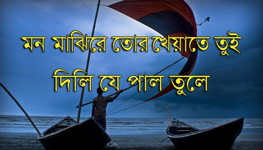 Mon Majhi Re Tor Kheyate Lyrics by R D Burman from Anyay Abichar Bengali Movie