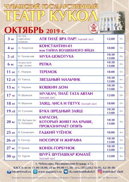 Афиша, репертуар Чувашского театра кукол г. Чебоксары на ОКТЯБРЬ 2019