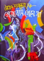 Khelaram Khele Ja by Syed Shamsul Haque  Free Download