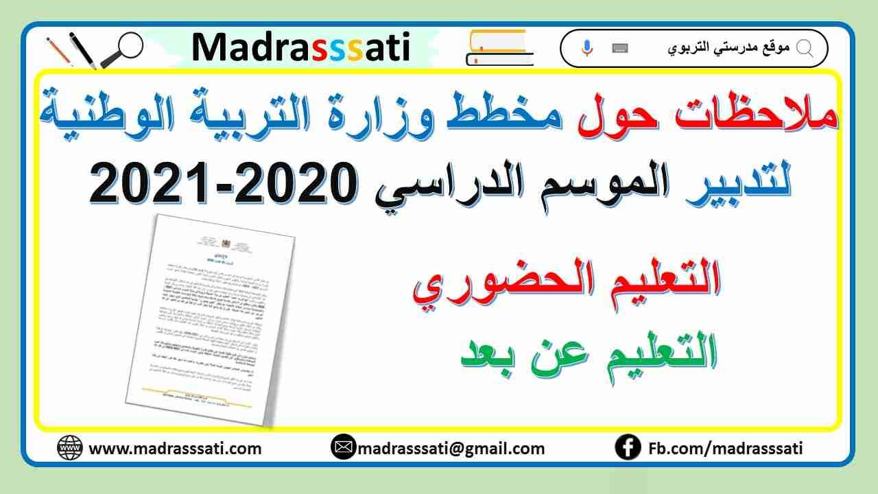 ملاحظات حول مخطط وزارة التربية الوطنية لتدبير الموسم الدراسي 2020-2021