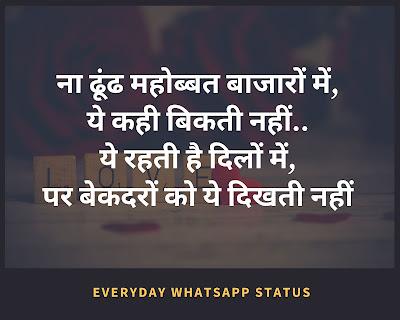 SAD SHAYARI   EVERYDAY STATUS