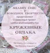 """СП """"Кружевные облака"""""""