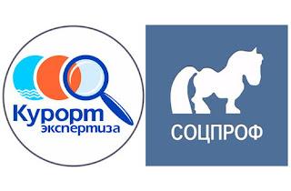 Профсоюз НАО Курорт экспертиза СОЦПРОФ