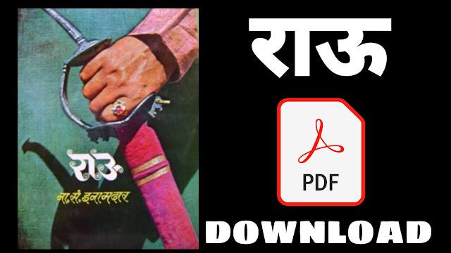 rau-book-marathi-pdf-download