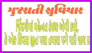 good morning gujarati suvichar, gujarati good morning quotes,  gujarati good morning suvichar,  good morning message gujarati ma,  good morning gujarati suvichar text,