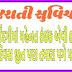 Gujarati suvichar in Gujarati language