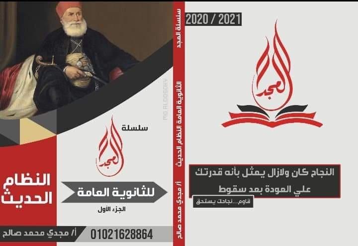 تحميل ملزمة المجد فى التاريخ (الفصل الخامس) pdf للصف الثالث الثانوى 2021 إعداد الأستاذ /مجدى محمد صالح