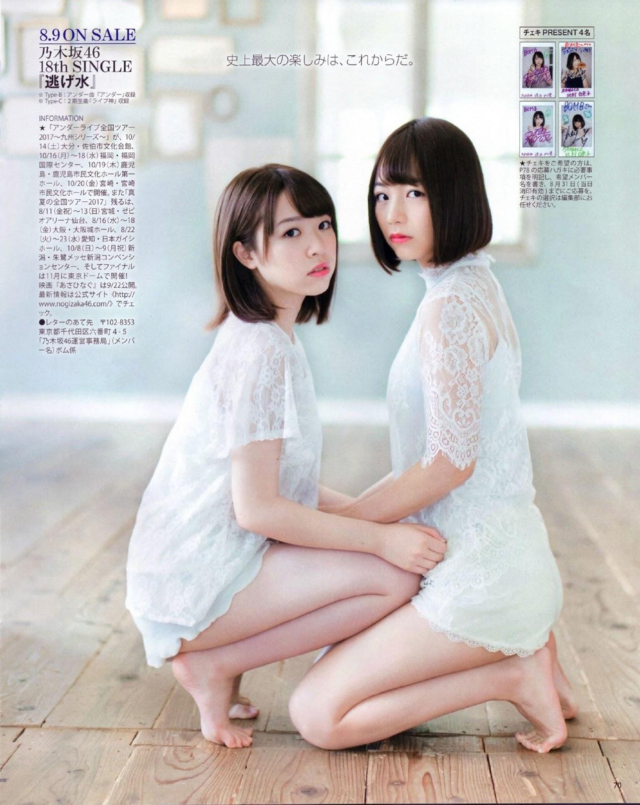 Kitano Hinako 北野日奈子, Watanabe Miria 渡辺みり愛, BOMB! 2017.09 (ボム 2017年09月号)