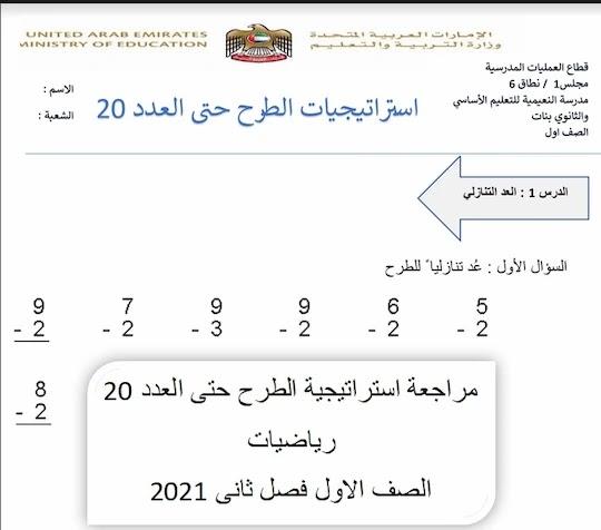 مراجعة استراتيجية الطرح حتى العدد 20 رياضيات الصف الاول فصل ثانى 2021