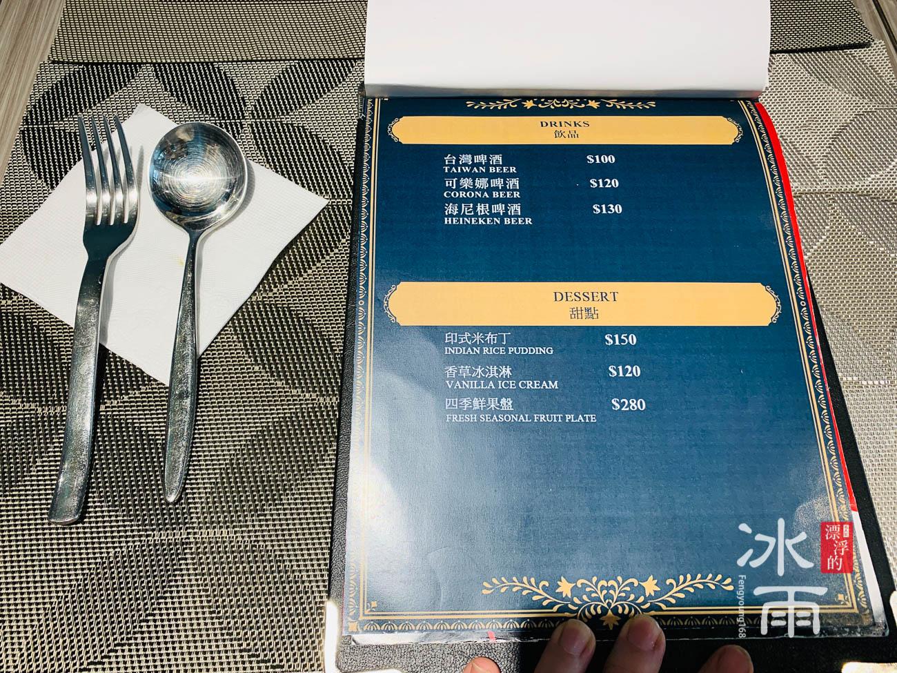 印度咖哩吧|菜單