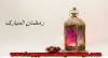 Islamic Quotes about Ramadan Kareem 2020