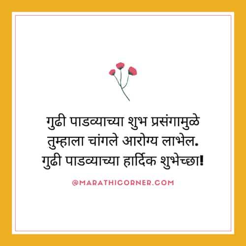 gudipadvyachya hardik shubhechha marathi