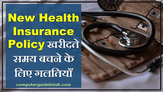 नई स्वास्थ्य बीमा पॉलिसी खरीदते समय बचने के लिए गलतियाँ