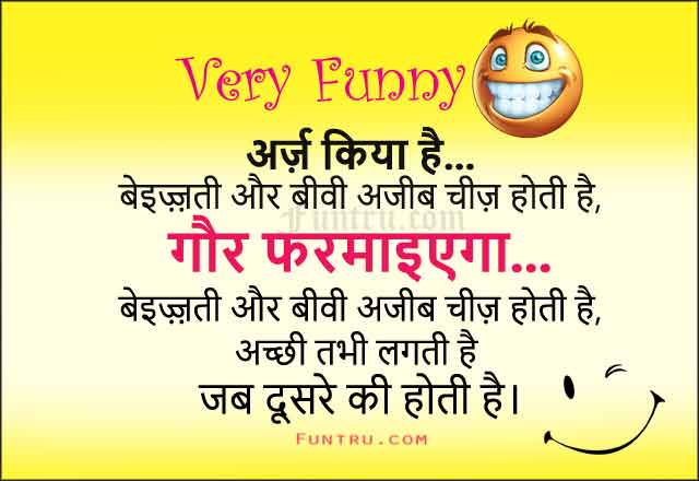 Today's 5 Funny Shayari