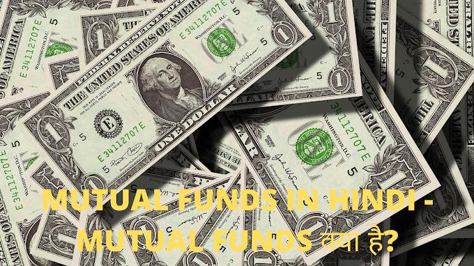 Mutual Funds in Hindi - Mutual Funds क्या है?