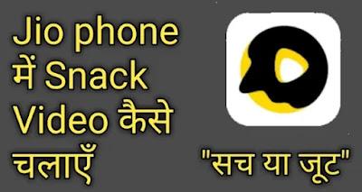 Jio phone me snack video snack video jio phone online Jio mobile par snack chote comedy video chalaye