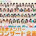 [SHOW] SKE48 x SHOWROOM「SKE48 all members solo concert planning conference」[22 September 2016]