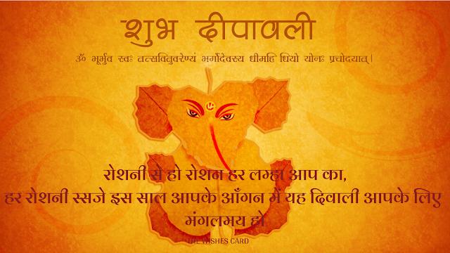 dev diwali wishes images
