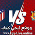 مشاهدة مباراة اتلتيكو مدريد وكورنيا بث مباشر ايجي لايف بتاريخ 06-01-2021 في كأس ملك إسبانيا