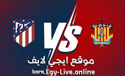 نتيجة مباراة اتلتيكو مدريد وكورنيا ايجي لايف بتاريخ 06-01-2021 في كأس ملك إسبانيا
