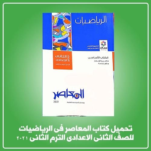 كتاب المعاصر الشرح في الرياضيات للصف الثانى الاعدادي ترم ثانى 2021 pdf