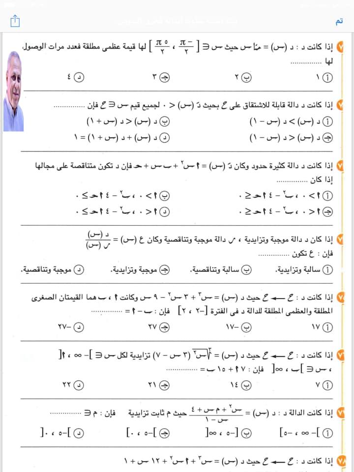 مراجعة التفاضل والتكامل للصف الثالث الثانوى أ/ فخرى البيومى 9