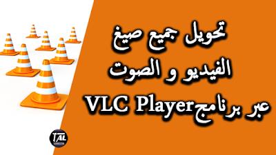 تحويل جميع صيغ الفيديو و الصوت عبر برنامج VLC| طريقة يجهلها الكثير