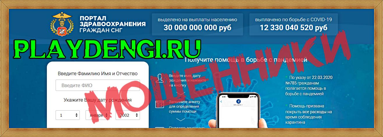 [Лохотрон] Портал здравоохранения граждан СНГ – отзывы о сайте, мошенники