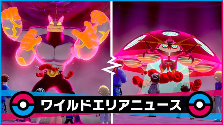 Pokémon Evento Machamp Orbeetle Gigantamax