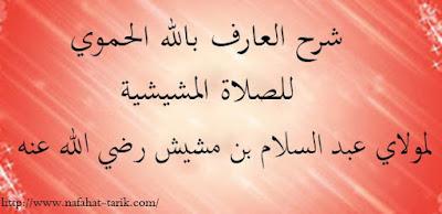 شرح الصلاة المشيشية للشيخ سعد الدين العارف الحموي.