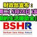 财政部宣布:下周二(5月28日)发放今年第二期的生活援助金(BSH)