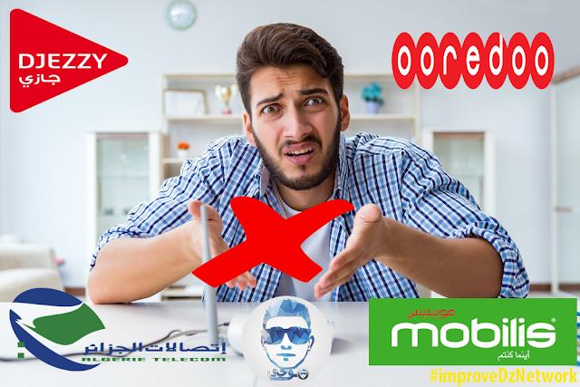 حملة improveDzNetwork تشعل مواقع التواصل الإجتماعي في الجزائر !