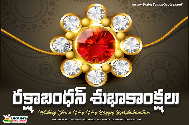 here is the best latest online rakshabandhan quotes hd wallpapers in Telugu,Nice raksha bandhan wishes greetings, Rakshabandhan Hd Wallpapers in telugu,2019 Rakshabandhan wishes greetings,the best latest rakshabandhan wishes quotes greetings online 2019 Rakshabandhan wishes Greetings with hd wallpapers telugu Rakshabandhan kavithalu, Whats App telugu rakshabandhan Wishes quotes greetings Funny Rakshabandhan Wishes
