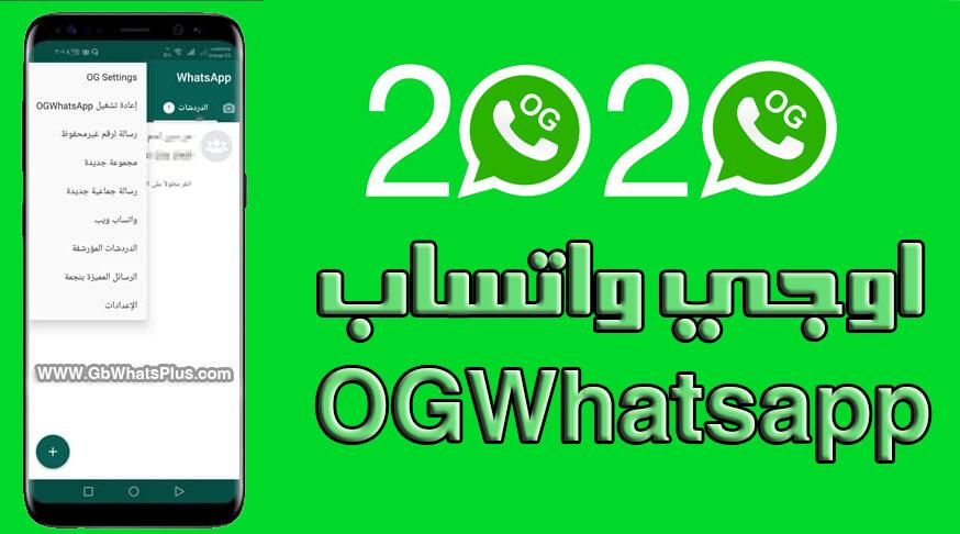 تحميل او جي واتساب  OGWhatsApp APK أحدث إصدار v8.25  2020