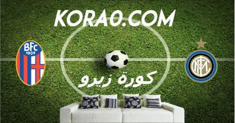 مشاهدة مباراة انتر ميلان وبولونيا بث مباشر اليوم 5-7-2020 الدوري الإيطالي