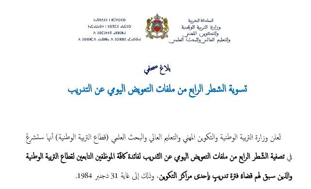 لوائح بأسماء موظفي وزارة التربية الوطنية المستفيدين من التعويض عن التكوين في إطار المرحلة الرابعة