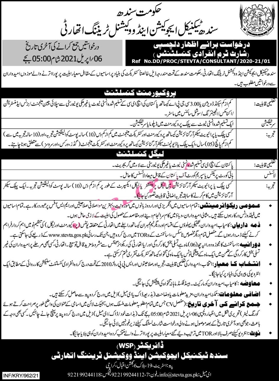 Sindh Technical Education & Vocational Training Authority STEVTA 2021-Apply Online