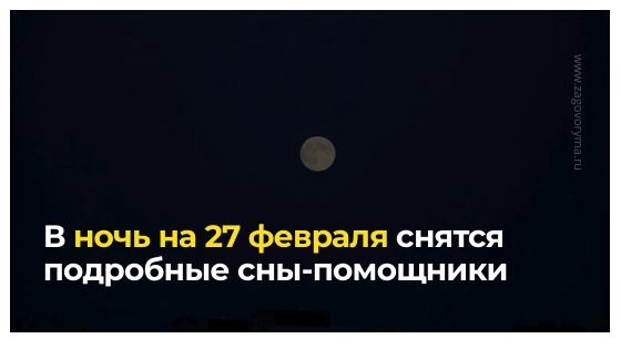 В ночь на 27 февраля снятся подробные сны-помощники